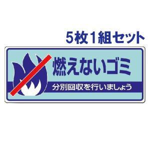 5枚1組セット 燃えないゴミ 一般廃棄物分別標識 822-31|e-netsign