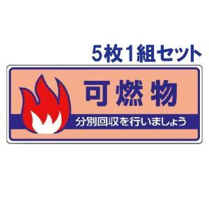 5枚1組セット 可燃物 一般廃棄物分別標識 822-32|e-netsign