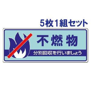 5枚1組セット 不燃物 一般廃棄物分別標識 822-33|e-netsign