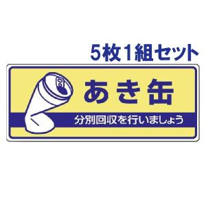 5枚1組セット あき缶 一般廃棄物分別標識 822-34|e-netsign