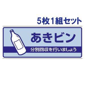 5枚1組セット あきビン 一般廃棄物分別標識 822-35|e-netsign