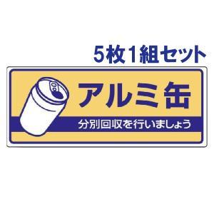 5枚1組セット アルミ缶 一般廃棄物分別標識 822-36|e-netsign