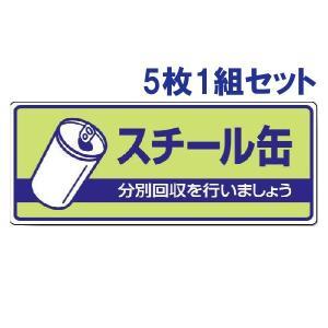 5枚1組セット スチール缶 一般廃棄物分別標識 822-37|e-netsign