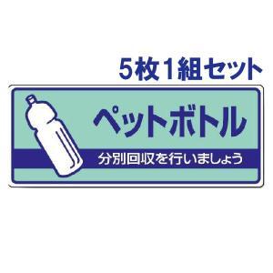 5枚1組セット ペットボトル 一般廃棄物分別標識 822-38|e-netsign