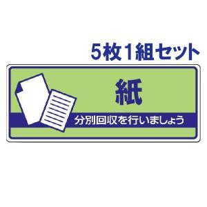 5枚1組セット 紙 一般廃棄物分別標識 822-39|e-netsign