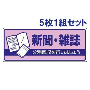 5枚1組セット 新聞・雑誌 一般廃棄物分別標識 822-40|e-netsign
