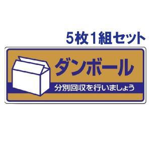 5枚1組セット ダンボール 一般廃棄物分別標識 822-41|e-netsign