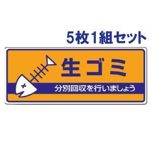 5枚1組セット 生ゴミ 一般廃棄物分別標識 822-42|e-netsign