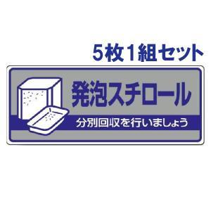 5枚1組セット 発砲スチロール 一般廃棄物分別標識 822-43|e-netsign