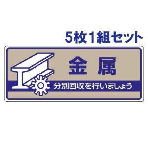 5枚1組セット 金属 一般廃棄物分別標識 822-44|e-netsign