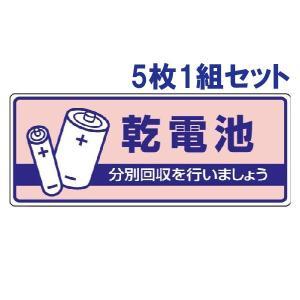 5枚1組セット 乾電池 一般廃棄物分別標識 822-45|e-netsign