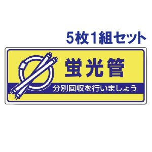 5枚1組セット 蛍光管 一般廃棄物分別標識 822-46|e-netsign