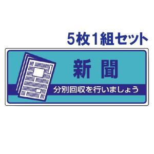5枚1組セット 新聞 一般廃棄物分別標識 822-47|e-netsign