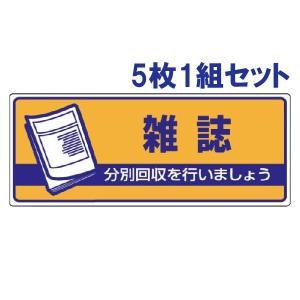 5枚1組セット 雑誌 一般廃棄物分別標識 822-48|e-netsign