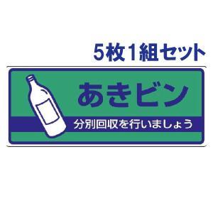 5枚1組セット あきビン 一般廃棄物分別標識 822-49|e-netsign