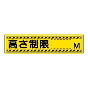 ▼ 高さ制限M 指導標識 832-94|e-netsign