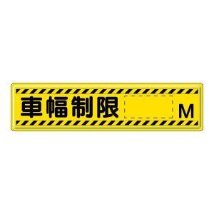 指導標識【車幅制限M】832-95|e-netsign