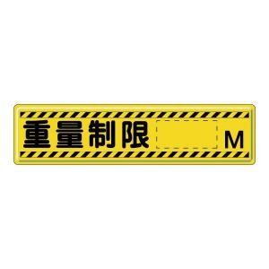 指導標識【重量制限T】832-96|e-netsign