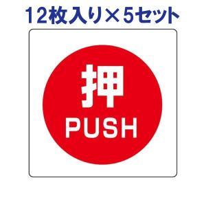 12×5組セット 押す ミニステッカー(ユニ) 838-38|e-netsign