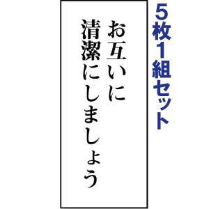 【5枚1組セット】表示板(両面テープ付)【お互いに清潔にしましょう】843-02|e-netsign