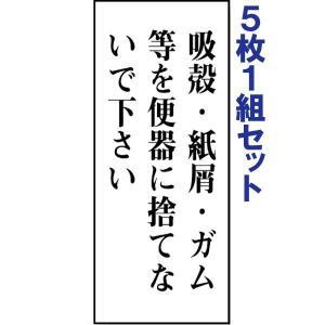 【5枚1組セット】表示板(両面テープ付)【吸殻・紙屑・ガム等を便器に捨てないで下さい】843-04|e-netsign