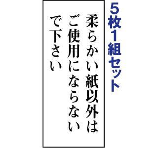 【5枚1組セット】表示板(両面テープ付)【柔らかい紙以外はご使用にならないで下さい】843-05|e-netsign