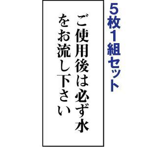 【5枚1組セット】表示板(両面テープ付)【ご使用後は必ず水をお流し下さい】843-06|e-netsign