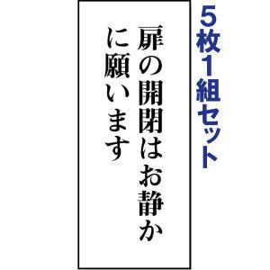【5枚1組セット】表示板(両面テープ付)【扉の開閉はお静かに願います】843-07|e-netsign