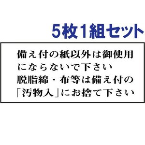 【5枚1組セット】表示板(両面テープ付)【備え付けの紙以外は御使用にならないで下さい】843-20|e-netsign