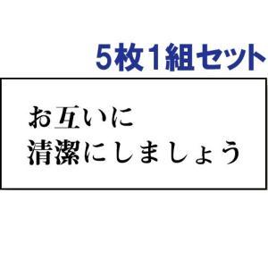 【5枚1組セット】表示板(両面テープ付)【お互いに清潔にしましょう】843-21|e-netsign