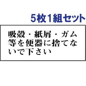 【5枚1組セット】表示板(両面テープ付)【吸殻・紙屑・ガム等を便器に捨てないで下さい】843-22|e-netsign