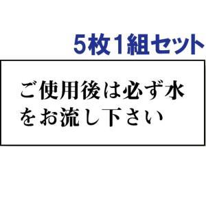 【5枚1組セット】表示板(両面テープ付)【ご使用後は必ず水をお流し下さい】843-23|e-netsign
