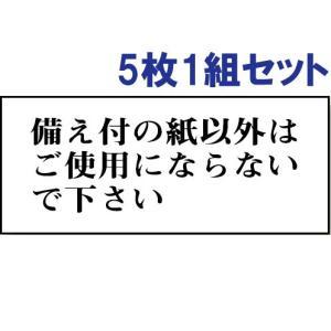 【5枚1組セット】表示板(両面テープ付)【備え付の紙以外はご使用にならないで下さい】843-25|e-netsign