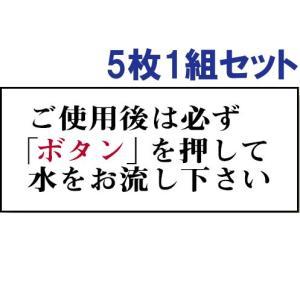 【5枚1組セット】表示板(両面テープ付)【ご使用後は必ず「ボタン」を押して水をお流し下さい】843-27|e-netsign
