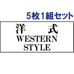 【5枚1組セット】表示板(両面テープ付)【洋式】843-28|e-netsign