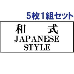 【5枚1組セット】表示板(両面テープ付)【和式】843-29|e-netsign