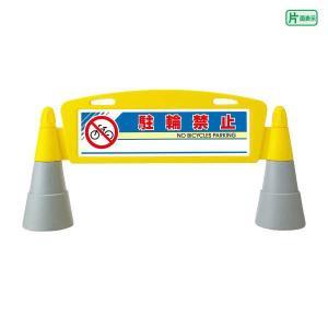 フィールドアーチ 駐輪禁止 屋外用 スタンド型 サインスタンド|e-netsign