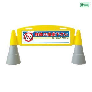 フィールドアーチ 駐輪ご遠慮下さい 屋外用 スタンド型 サインスタンド|e-netsign