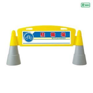 フィールドアーチ 駐輪場 屋外用 スタンド型 サインスタンド|e-netsign