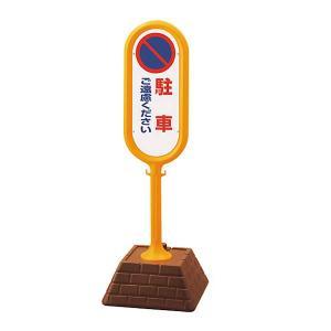 サインポスト イエロー 駐車ご遠慮ください スタンド看板 注水ウェイト|e-netsign