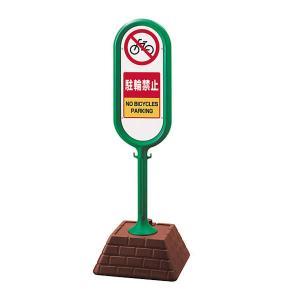 サインポスト グローン 駐輪禁止 スタンド看板 注水ウェイト|e-netsign