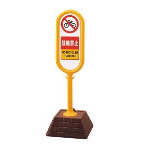 サインポスト イエロー  駐輪禁止 スタンド看板 注水ウェイト|e-netsign