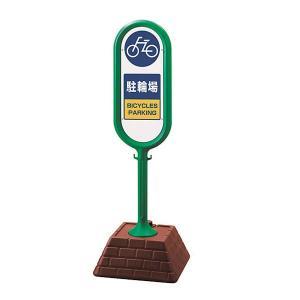 サインポスト グローン 駐輪場 PARKING スタンド看板 注水ウェイト|e-netsign
