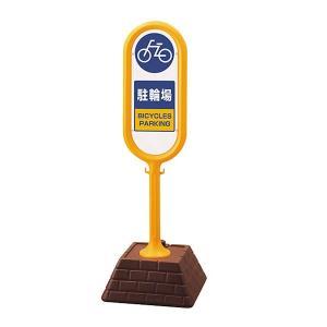 サインポスト イエロー 駐輪場 PARKING スタンド看板 注水ウェイト|e-netsign