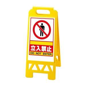 フロアユニスタンド 黄 立入禁止 折りたたみ式 スタンド看板 e-netsign