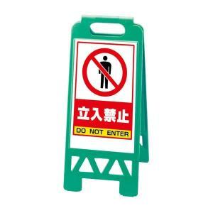 フロアユニスタンド 緑 立入禁止 折りたたみ式 スタンド看板 e-netsign
