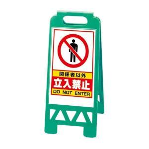 フロアユニスタンド 緑 関係者以外立入禁止 折りたたみ式 スタンド看板 e-netsign