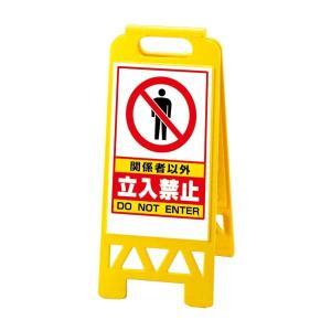 フロアユニスタンド 黄 関係者以外立入禁止 折りたたみ式 スタンド看板 e-netsign