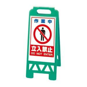 フロアユニスタンド 緑 作業中 立入禁止 折りたたみ式 スタンド看板 e-netsign