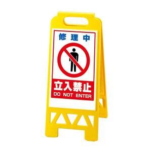 フロアユニスタンド 黄 修理中 立入禁止 折りたたみ式 スタンド看板 e-netsign